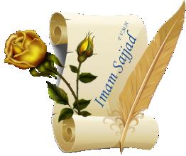 imam sajad (fmvh)